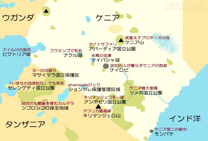 ケニアハネムーン旅行記【計画篇】